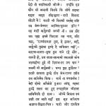 Ravindra -Sahitya Part-13 by धन्यकुमार जैन - Dhanykumar Jain