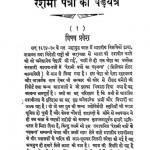 Reshami Patron Ka Sadyantra by रतनलाल बंसल - Ratanlal Bansal