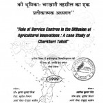 Role Of Service Centres In The Diffusion Of Agricultural Innovations by अशोक कुमार सिंह - Ashok Kumar Singh