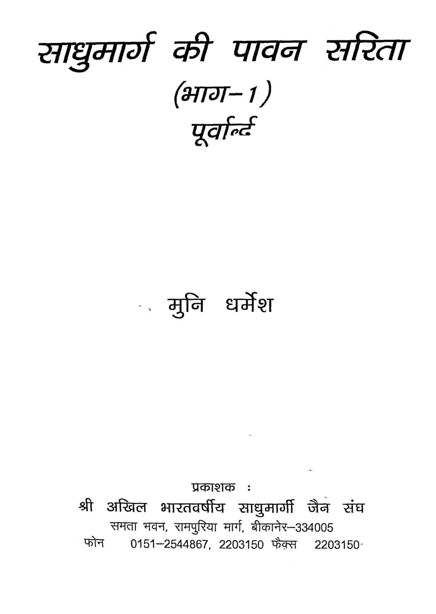 Book Image : साधुमार्ग की पावन सरिता (भाग-1) - Sadhumarg ki paavan sarita (Bhaag-1)
