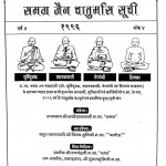Samagr Jain Chaturmas Suchi by बाबूलाल जैन - Babulal Jain
