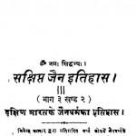 Sankshipt Jain Itihas Bhag-3 Khand-2 by कामता प्रसाद - Kamta Prasad