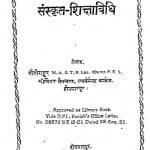 Sanskrit - Shikshavidhi Vol.-6 by गौरीशंकर - Gaurishankar