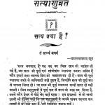 Satyagunavrat by शोभाचन्द्र भारिल्ल - Shobhachandra Bharill