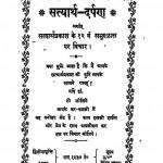 Satyarth Darpan by अजीतकुमार जैन शास्त्री - Ajeet Kumaar Jain Shastri