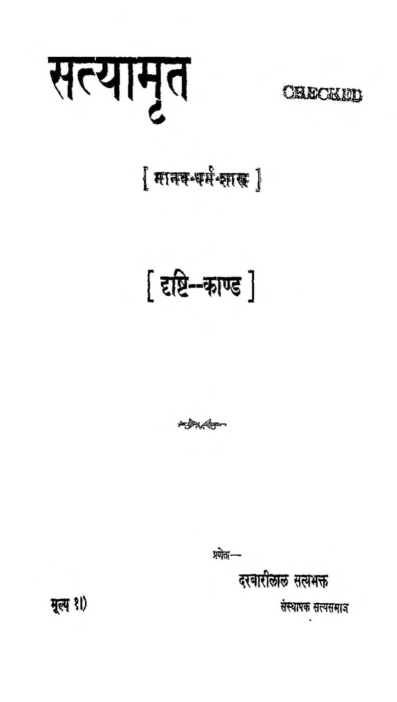 Book Image : सत्यामृत (मानव-धर्मं-शास्त्र ) (दृष्टि -काण्ड) - Satymrit (Manav Dharm Shastra) (dristi Kand)