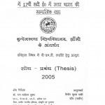 Shahajahan Ke Shasan Kaal Ke Vishesh Sandarbh Mein 17 Vi  Sadi ee. Mein Uttar Bharat Ke Samajik Dasha by विनोद कुमार शाही - Vinod Kumar Shahi