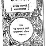 Sharanagatirahasya by भट्ट मथुरानाथ शास्त्री - Bhatt Mathuranath Shastri