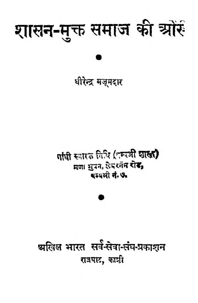 Book Image : शासन मुक्त समाज की और - Shasan Mukt Samaj Ki Aur