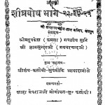 Shighrbodh Bhaag 23-24-25 by श्री ज्ञानसुन्दरजी - Shree Gyansundarji