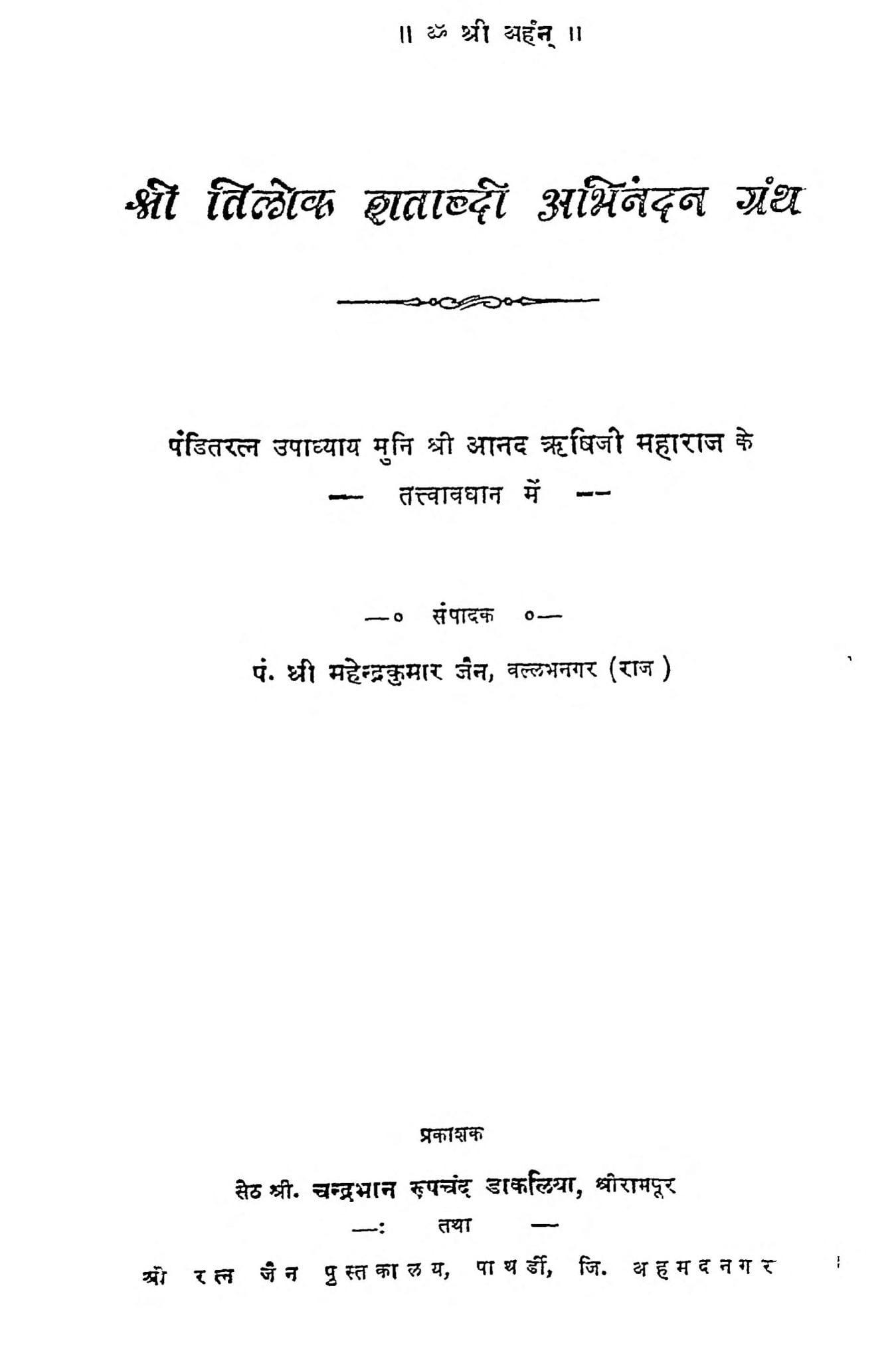 Book Image : श्री तिलोक शताब्दी अभिनंदन ग्रंथ - Shree Tilok Shatabdi Abhinandan Granth