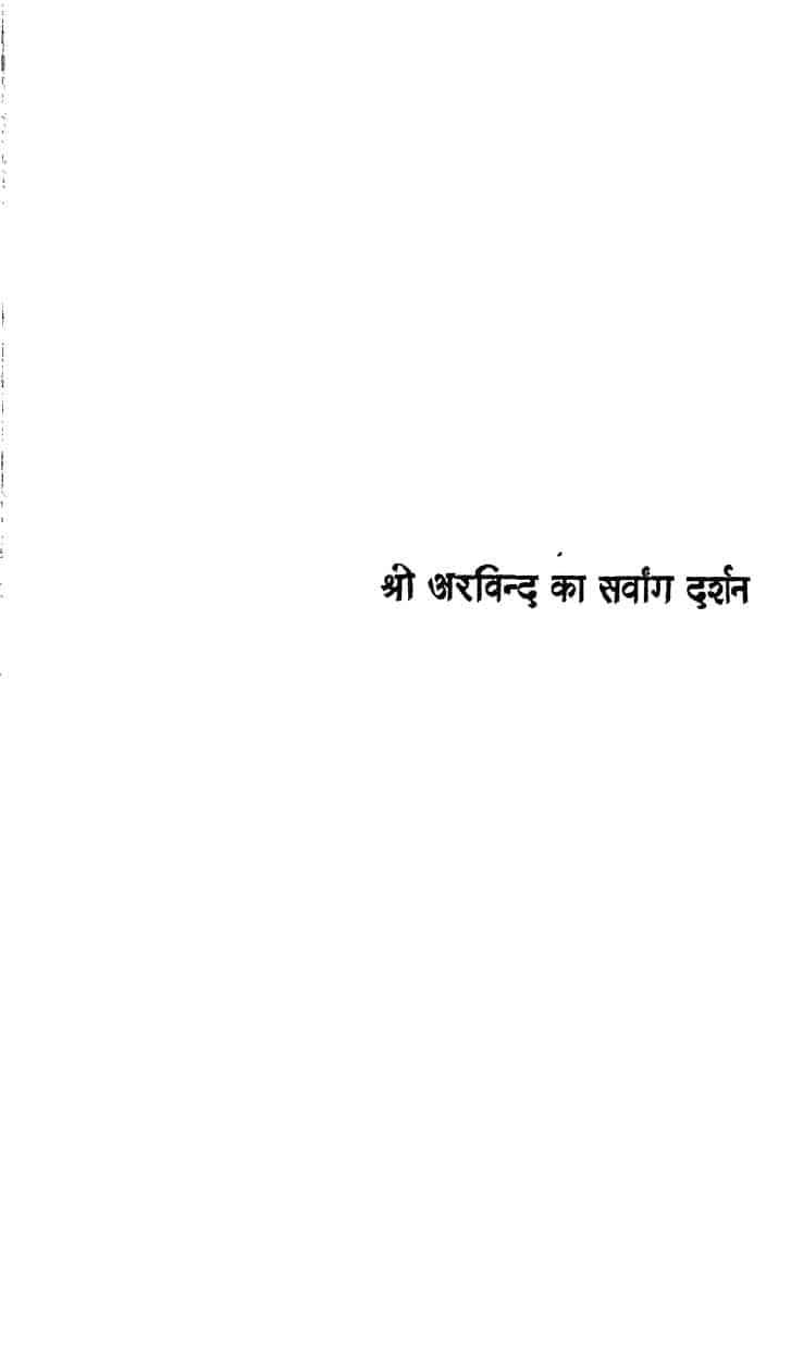 Book Image : श्री अरविन्द का सर्वांग दर्शन - Shri Arvind Ka Sharvanga Darshan