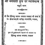 Shri Bhagvati Sutra Par Vykhyan by शोभाचन्द्र - Shobhachandra
