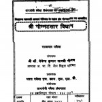Shri Gommatsaar Vidhan by देवेन्द्र कुमार - Devendra Kumar