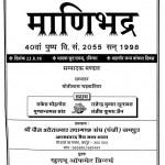 Shri Jain Shwetambar Tapagacch Sangh Panji Ki Varshik Smarika Manibdra by मोतीलाल भड़कतिया - Motilal Bhadaktiya