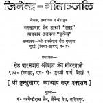 Shri Paras Jinendra Geetanjali by कमलकुमार जैन शास्त्री - Kamalkumar Jain Shastri