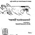 Shri Ram  by चक्रवर्ती राजगोपालाचार्य - Chakravarti Rajgopalacharya