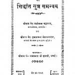 Sidhanth Sutra Samanvay by रामप्रसाद शास्त्री - Ramprasad Shastri