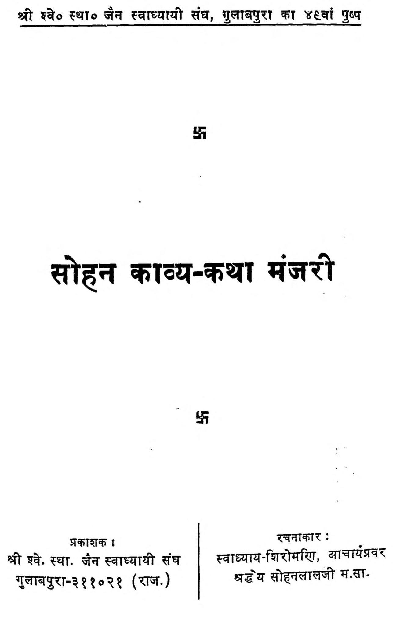 Sohan Kavya Katha Manjari by श्री वल्लबमुनिजी - Shree Vallabmunijee