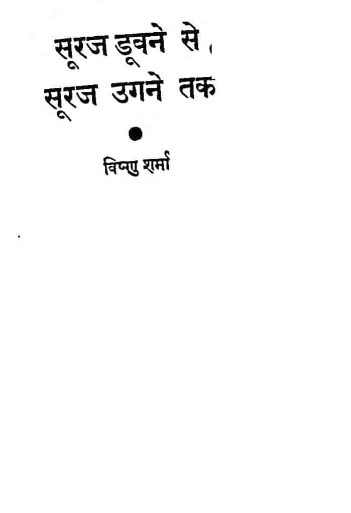 Book Image : सूरज डूबने से सूरज उगने तक - Sooraj Dubne Se Sooraj Ugne Tak