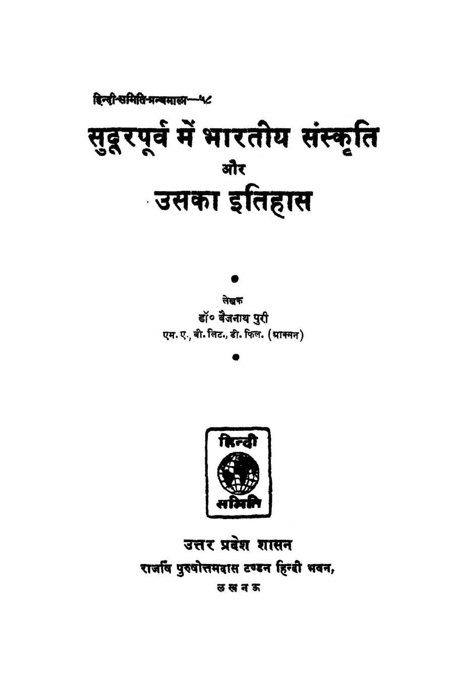 Book Image : सुदूरपूर्व में भारतीय संस्कृति और उसका इतिहास - Sudur Purb Me Bhartiya Sanskriti Aur Uska Itihas