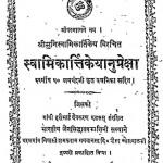 Swamikartikeyanupreksha by जयचंद्रजी - Jaychandraji