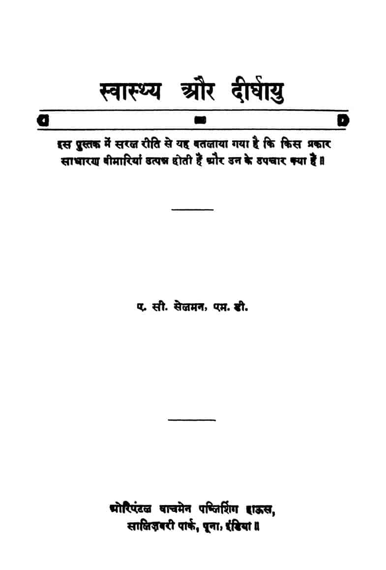 Book Image : स्वास्थ्य और दीर्घायु - Swasthya aur Dirghayu