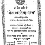 Swetamber Terah Panth by शंकर प्रसाद दीक्षित - Shankar Prasad Dixit