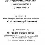 Tatvarthashlokvartikalankar (khand - Vii) by वर्धमान पार्श्वनाथ शास्त्री - Vardhaman Parshwanath Shastri