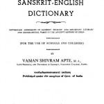 The Students Sanskrit English Dictionary  by वामन शिवराम आप्टे - Vaman Shivram Aaptey