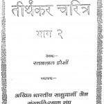 Tirthkar Charitr Bhaag 2 by रतनलाल जोशी - Ratanlal Joshi
