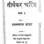 Tirthkar Charitra Part - 3 by रतनलाल डोशी - Ratanlal Doshi