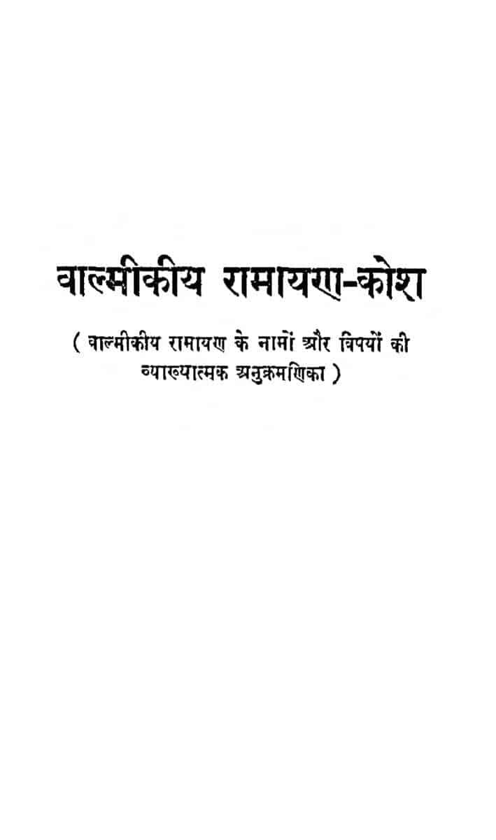 Book Image : वाल्मीकीय रामायराा-कोश - Valmikiy Ramayana Kosh