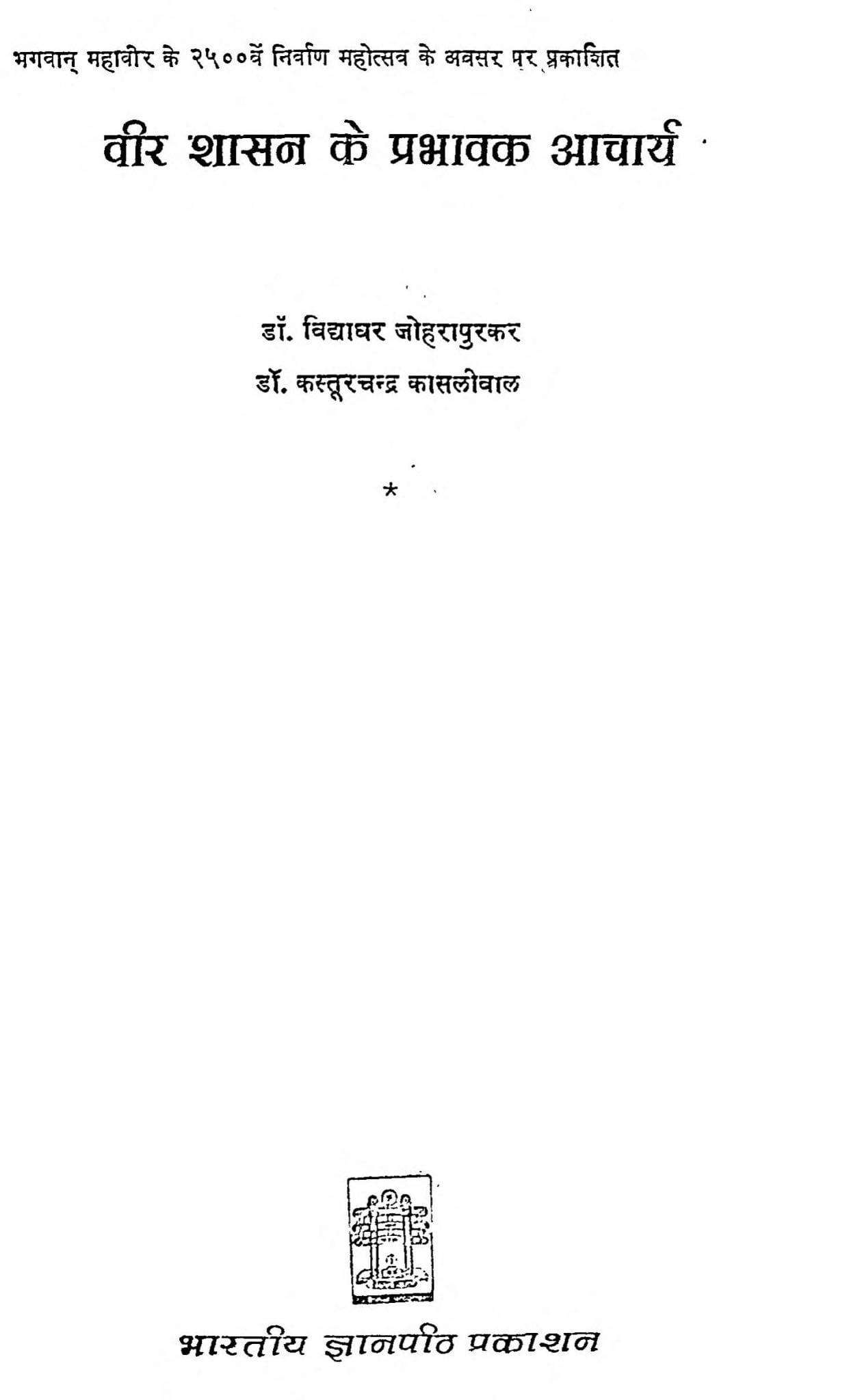 Veer Shasan Ke Prabhavik Acharya by लक्ष्मीचंद्र जैन - Lakshmichandra Jain