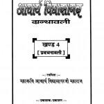 Vidyasagar Granthavali Part 4  by आचार्य विद्यासागर - Acharya Vidyasagar