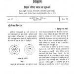 Vigyan by डॉ विष्णुदत्त शर्मा - Dr. Vishnudatt Sharma