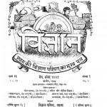Vigyan by रामदास गॉड - Ramdas God