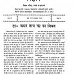 Vigyan Parishad Ka Mukhpatra by डॉ० ब्रज मोहन - Dr. Brajmohan