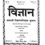 Vigyan Prayagki Vigyanparishatka Mukhpatra by ब्रजराज - Brajraj