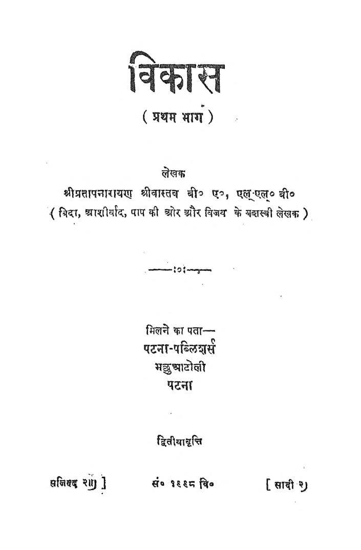 Book Image : विकास (प्रथम भाग ) - Vikash Part 1