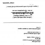 Vyakhya Pragyapti Sutra (Bhagavati Sutra Khand- 2) by मिश्रीमल जी महाराज - Mishrimal Ji Maharaj