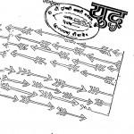 Yuddha [ Part - I ] by नरेन्द्र कोहली - Narendra kohli