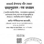 A Critical Study Of Siddha Hema Sabdanusasana by डॉ. नेमिचन्द्र शास्त्री - Dr. Nemichandra Shastri