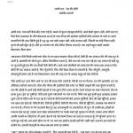 AADHI RAAT - RAIL KEE SEETI by धर्मवीर भारती - Dharmvir Bharatiपुस्तक समूह - Pustak Samuh