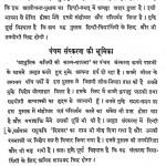 Aadhunik Kaviyo Ki Kavya Sadhna by राजेंद्र सिंह गौड़ - Rajendra Singh Gaud