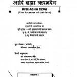 Aadi Brahman Rishabha Deva  by बैरिस्टर चम्पतराय जैन - Berrister Champatray Jainरमेशचंद्र जैन - Rameshchandra Jain
