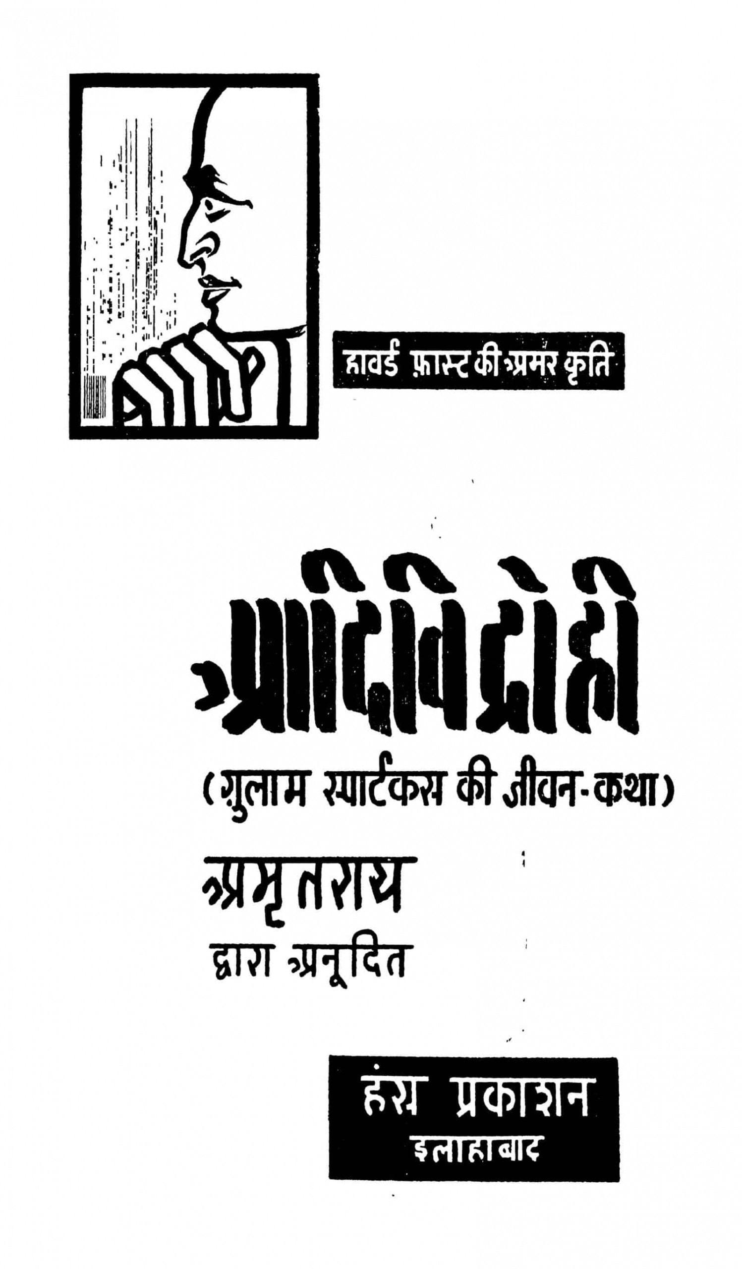 Aahividrohii by अमृत राय - Amrit Rai