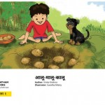 AALOO MAALOO KAALOO - PRATHAM by अरविन्द गुप्ता - Arvind Guptaविनीता कृष्णा - VINITA KRISHNA