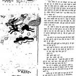 Aao Doorbeen Dekhe by योगेन्द्र नागपाल - Yogendra Nagpal