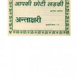 AAPKI CHOTI LADKI by पुस्तक समूह - Pustak Samuhममता कालिया - Mamta Kalia